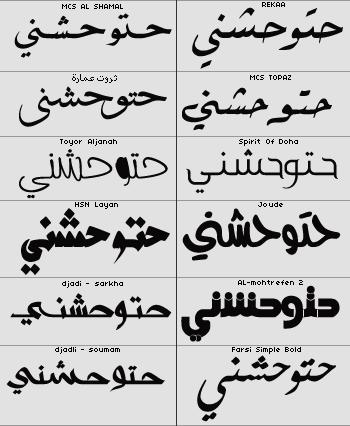 تحميل خطوط فوتوشوب 8 عربي