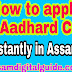 How to apply Aadhar card instantly in assam