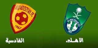 مشاهدة مباراة الاهلي والقادسية بث مباشر يوتيوب موبايل اليوم 11-3-2016