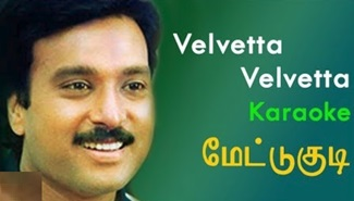 Velvetta Velvetta Karaoke Song | Sirpi Hits | Tamil Karaoke Song | Tamil Movie Songs