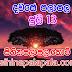 Lagna Palapala Ada Dawase  | ලග්න පලාපල | Sathiye Lagna Palapala 2020 | 2020-07-13