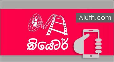http://www.aluth.com/2016/11/theatre-sri-lanka-app.html