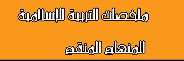 المستوى السادس:ملخصات التربية الإسلامية المنقحة للدورتين الأولى والثانية