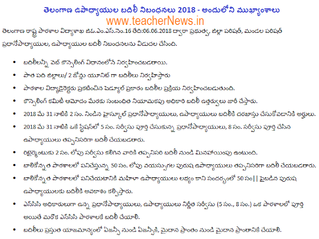 Telangana Teachers Transfers Guidelines 2018 – GO 16 Transfers New Rules in TS