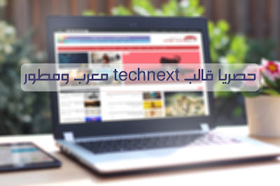حصريا قالب Tech Next معرب ومطور