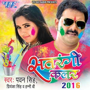 Watch Promo Videos Songs Bhojpuri Holi Satrangi Color 2016 2016 Pawan Singh Songs List, Download Full HD Wallpaper, Photos.