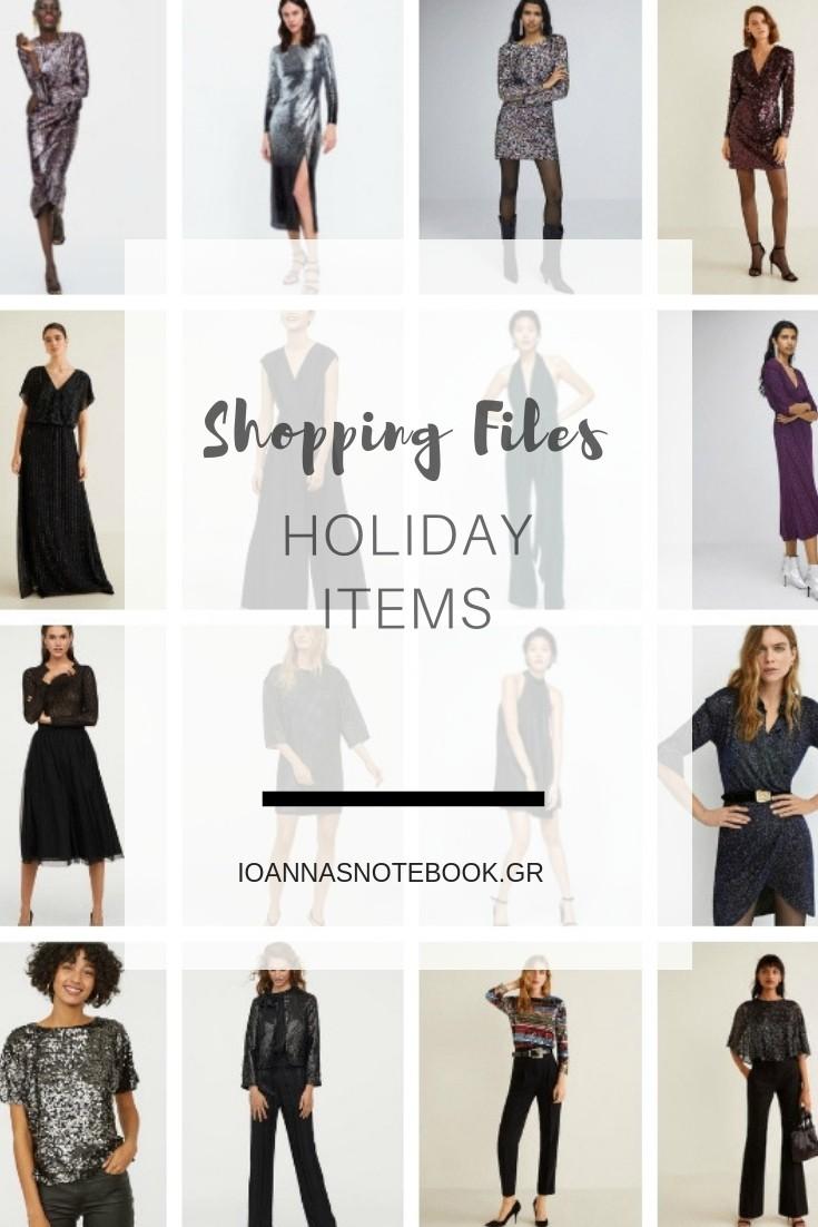 Shopping Files: Λαμπερά κομμάτια για τις γιορτές | Ioanna's Notebook