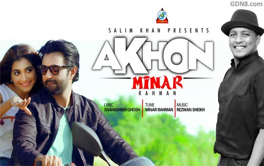 Akhon by Minar Rahman