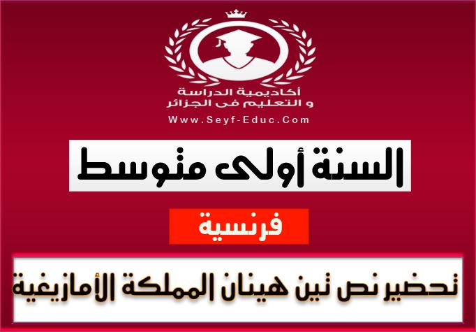 تحضير نص تين هينان المملكة الأمازيغية في اللغة العربية للسنة أولى متوسط للجيل الثاني