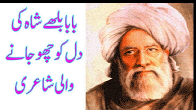 Baba Bulleh Shah kalam New Recording 2018 With Additional Poetry,