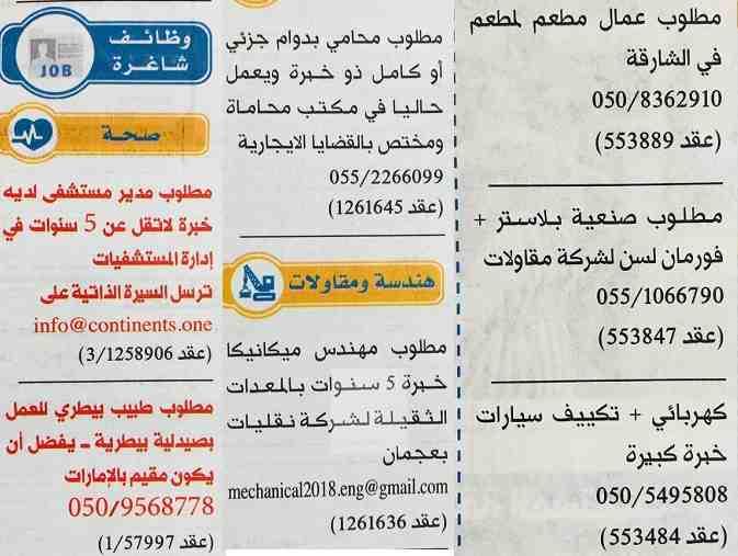 وظائف جريدة الخليج الامارات 20/8/2018