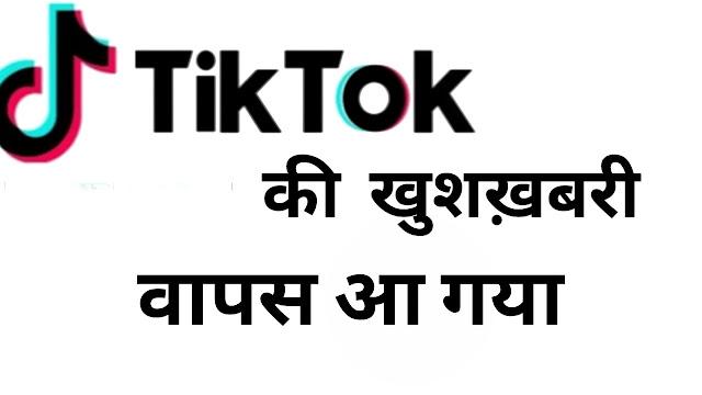Tiktok aa gya india ME removed