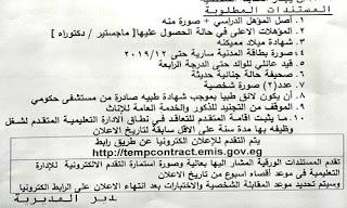 مسابقة وزارة التربية والتعليم لتعيين معلمين جدد بالمحافظات