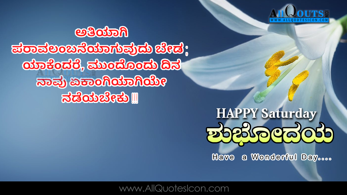 fresh good morning images kannada quotes quotes