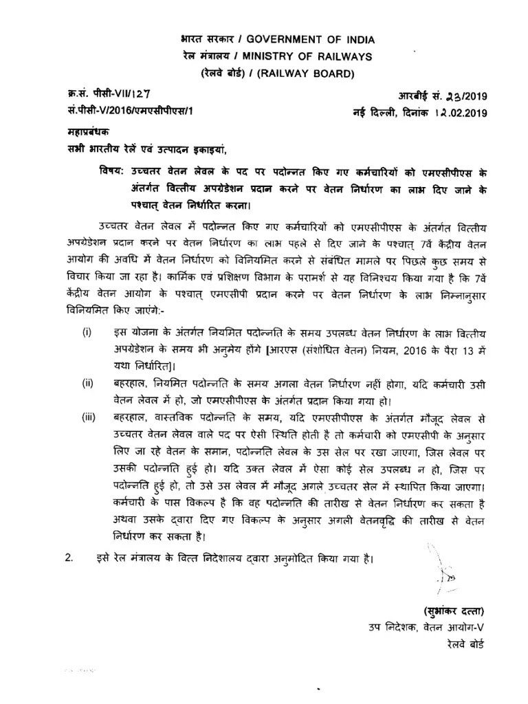 fixation-of-pay-on-promotion-after-getting-macp-railway-board-rbe-23-2019-hindi