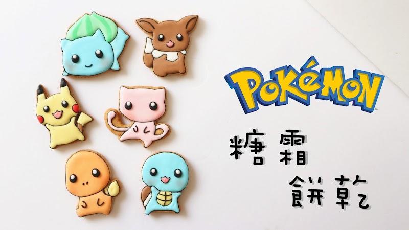 Pokemon Icing Cookies 寵物小精靈糖霜曲奇
