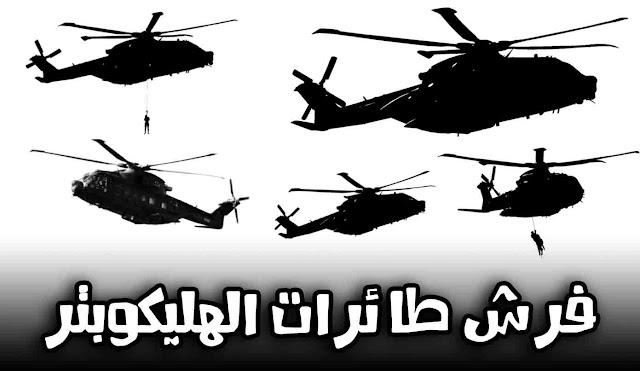 فرش فوتوشوب هليكوبتر