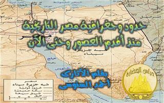 حدود وجغرافية مصر التاريخية منذ أقدم العصور وحتى الآن