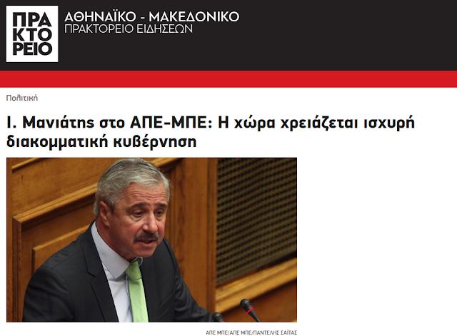 Γ. Μανιάτης στο Αθηναϊκό Πρακτορείο Ειδήσεων: «Η χώρα χρειάζεται ισχυρή διακομματική κυβέρνηση»