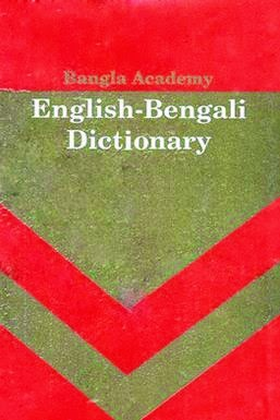 English to Bangla Dictionary  2015  apk free Download full version with crack