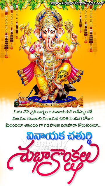 vainayaka chavithi greetings in telugu, whats app sharing vinayaka chavithi messages