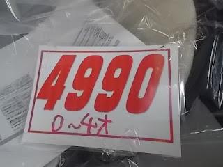 0歳から4歳4990円説明書(印刷)つき