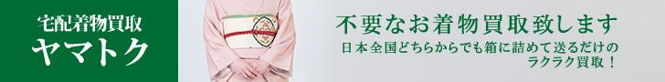 着物買取の「山徳~ヤマトク~」 ご自宅で完結!全国対応!宅配買取