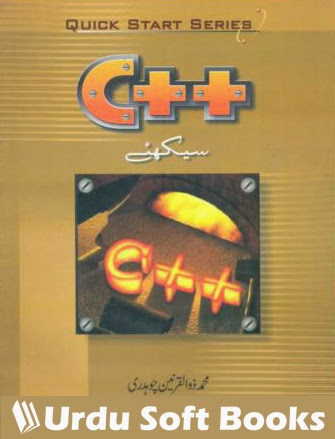 C++ Urdu Book