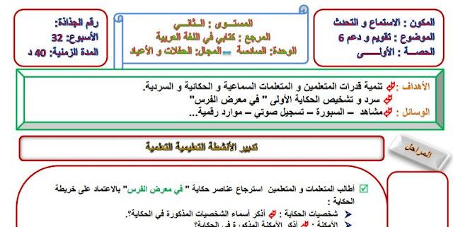 أسبوع التقويم و الدعم السادس المستوى الثاني ابتدائي