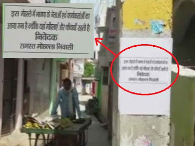 BJP Persons Entry Not Allowed In This Village