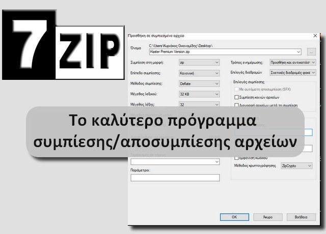 7-Zip 18.06 - Δωρεάν πρόγραμμα συμπίεσης αρχείων