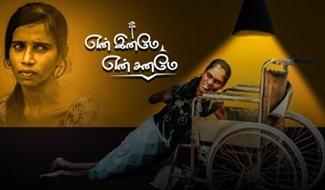 En Iname En Saname | Episode 87 | IBC Tamil Tv