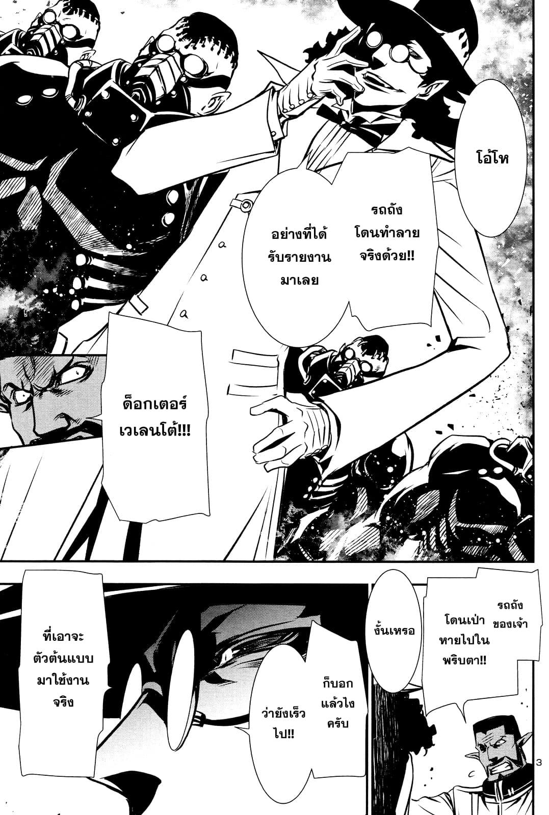 อ่านการ์ตูน Shinju no Nectar ตอนที่ 12 หน้าที่ 3
