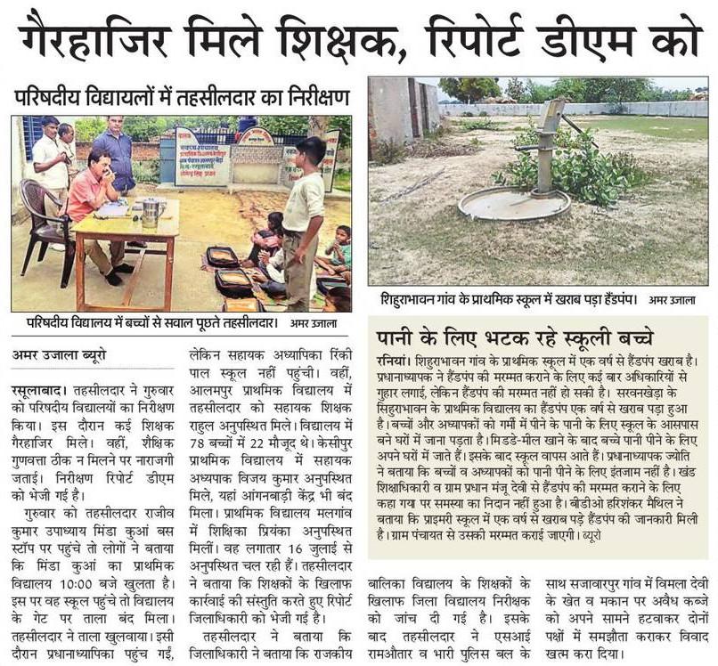 Basic Shiksha Letest News, Gairhazir Mile Shikshak