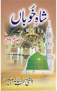 Shah e Khuban_(by)Saim Chishti  شہ خوباں شاعر صائم چشتی