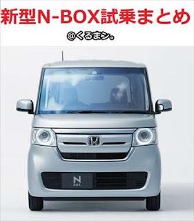 2代目 新型N-BOX 試乗インプレッション評価