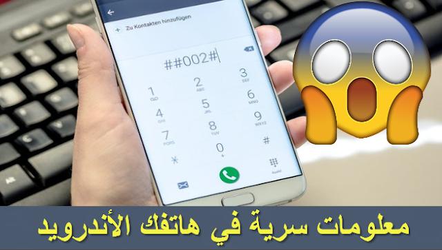 معلومات سرية في هاتفك الأندرويد لن تصدق أنها موجودة