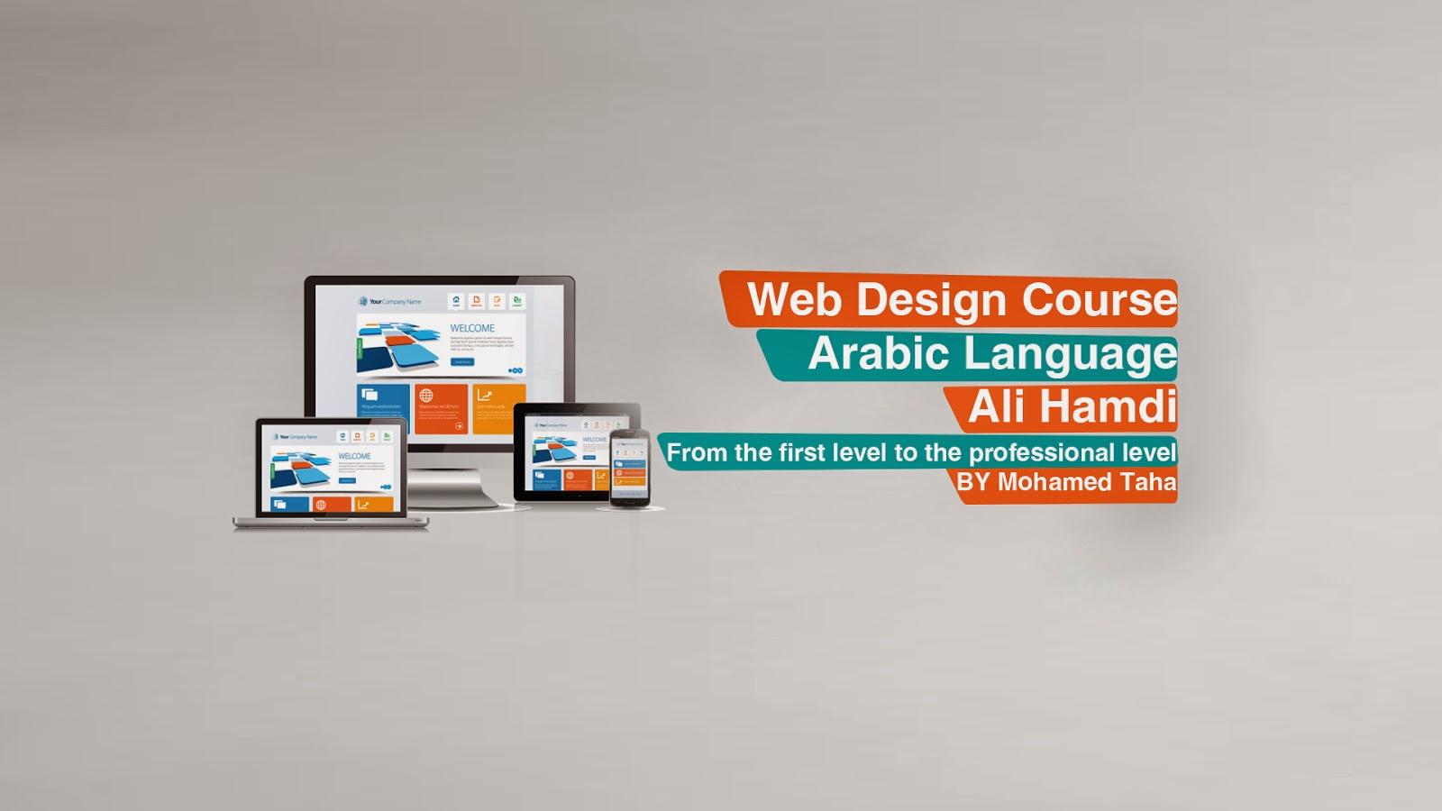 كورس تصميم المواقع