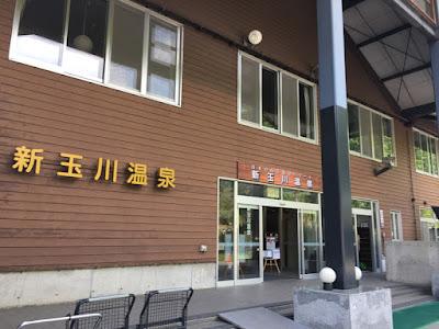 新玉川温泉