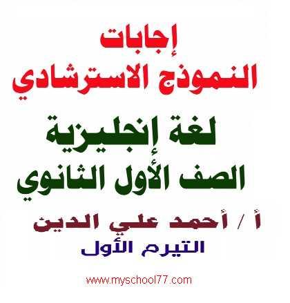 نموذج الوزارة الاسترشادى فى اللغة الانجليزية بالاجابات للصف الأول الثانوى ترم أول 2020 مستر أحمد على الدين