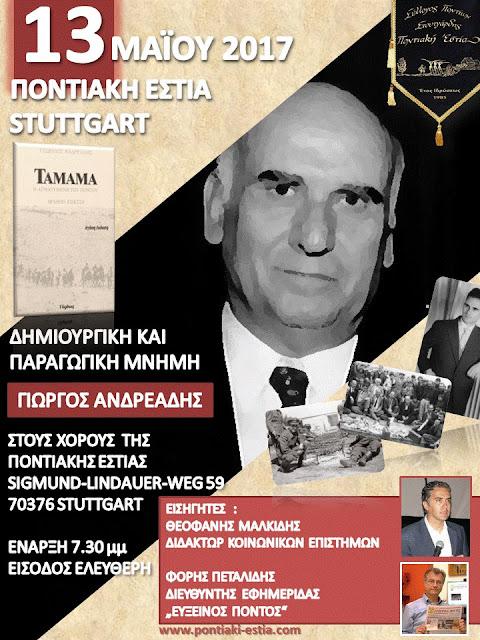 Εκδήλωση στη μνήμη του Γιώργου Ανδρεάδη στο Σύλλογο Ποντίων Στουτγκάρδης