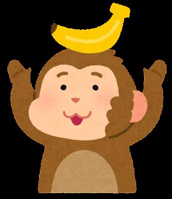 頭にバナナを乗せた猿のイラスト(申年・干支)