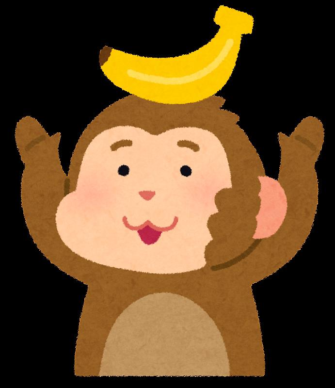 頭にバナナを乗せた猿のイラスト(申年・干支) | かわいいフリー素材 ...