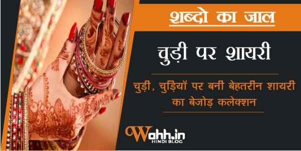 Chudi-Chudiyan-Par-Shayari-Hindi