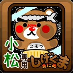 SHIGE-KUMA ANIME sticker for Komatsu