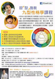 業界資訊 : 因型施教-九型性格學課程