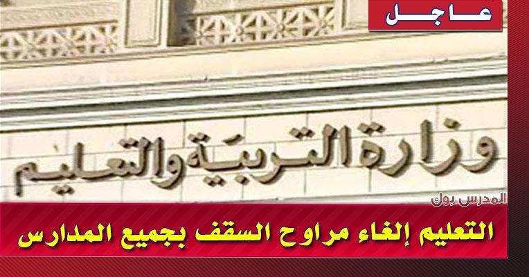 بتاريخ اليوم التعليم تقرر إلغاء مراوح السقف بجميع المدارس.. ننشر نص الأجتماع