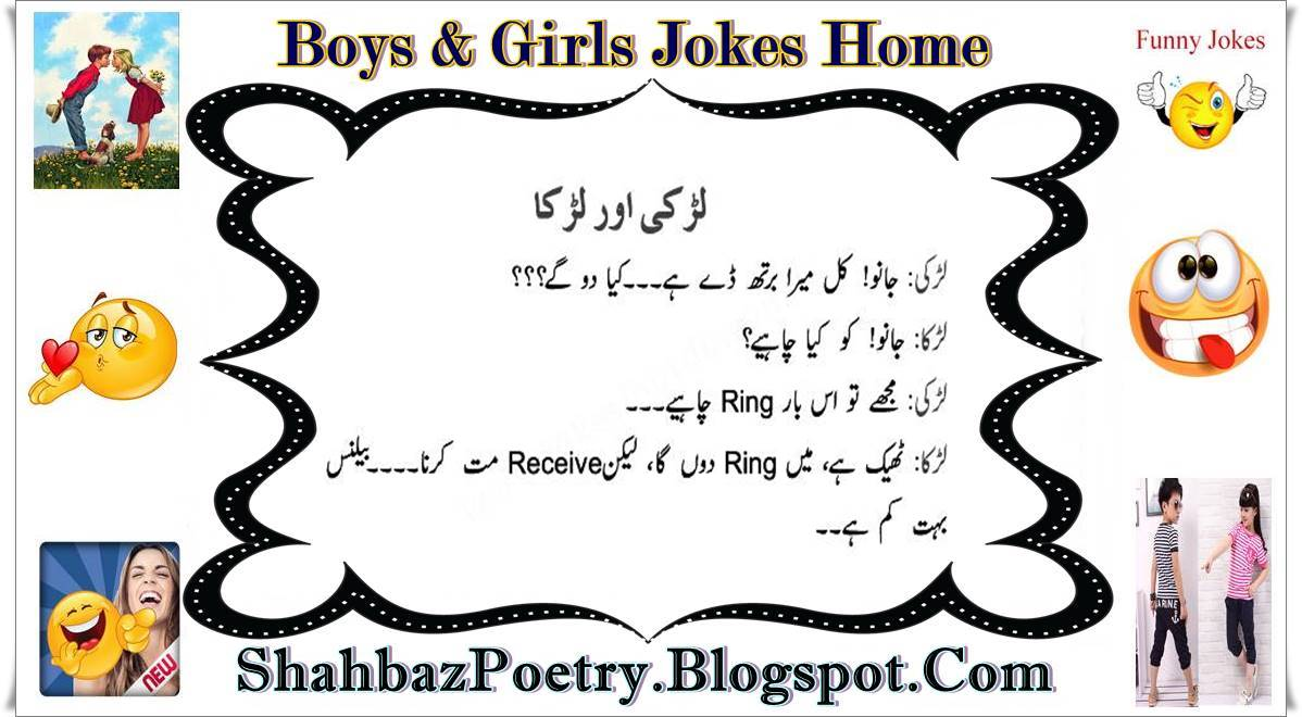 Smart Boy Funny Jokes Urdu/Hindi 2017 | ShahbazPoetry- All About ...