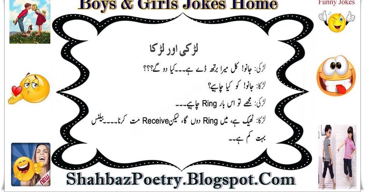 All About Fun Place: Smart Boy Funny Jokes Urdu/Hindi 2017