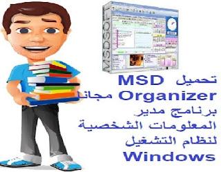 تحميل MSD Organizer مجانا برنامج مدير المعلومات الشخصية لنظام التشغيل Windows